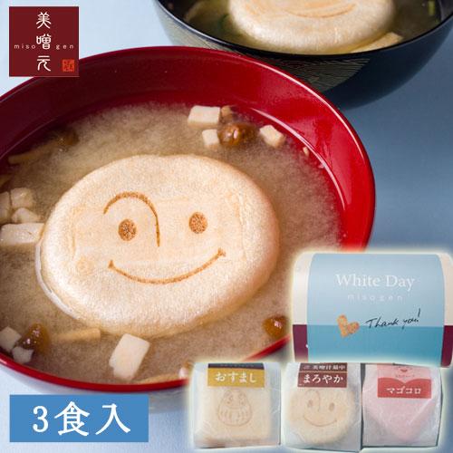 【2021,ホワイトデー,贈り物】美噌元ホワイトデーセット 3個箱