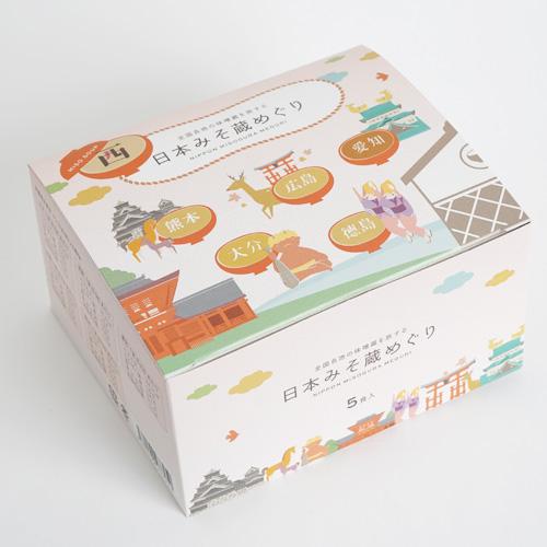 日本みそ蔵めぐり 東西セット(10食入り)(M-001)
