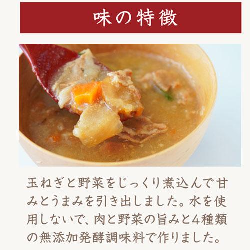 【30%OFF 賞味期限2021.11.10】美噌元の豚汁(レトルト豚汁) 500g/袋