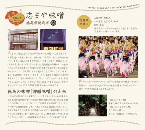 七穀みそ (徳島県・志まや味噌) 3食箱(SS-007)