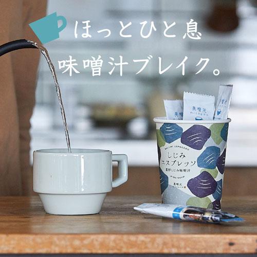 しじみエスプレッソ 3本入り(C-001)