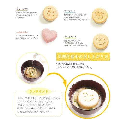 【送料込】美噌汁最中冬ギフトセット 9食箱(A-202)