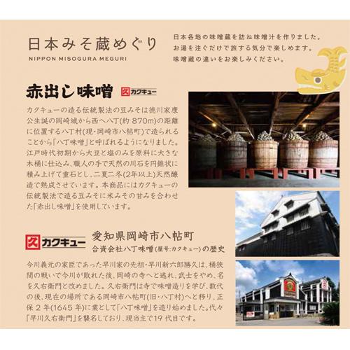 赤出しみそ(愛知・カクキュー) 3食箱