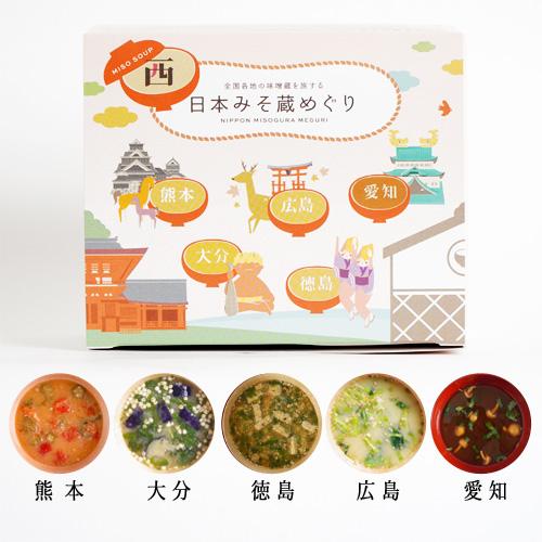 日本みそ蔵めぐり5食箱 西(S-003)