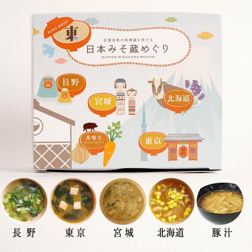 日本みそ蔵めぐり5食箱 東(S-004)