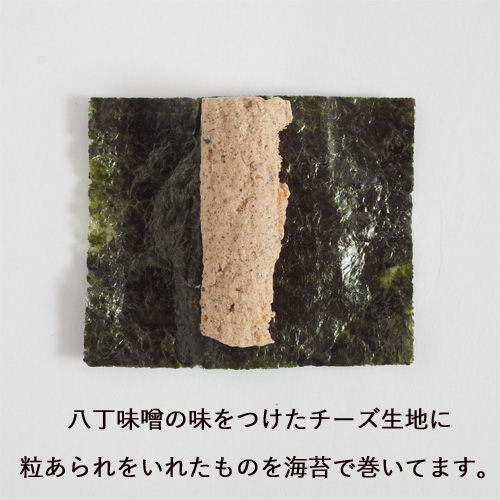 MISO CHEESE NORI ROLL(八丁味噌チーズ海苔巻き) 7食袋