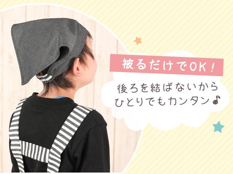 【メール便対応】 男女兼用 キッズ三角巾 ゴム入り フリーサイズ デニム 無地 チェック ギンガム ドット