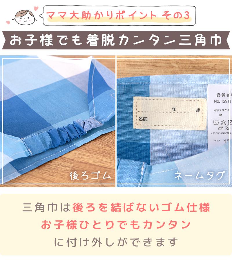 【メール便対応】 キッズ エプロン 三角巾 セット 110cm/130cm/150cm デニム 無地 チェック ドット 星 男の子 女の子