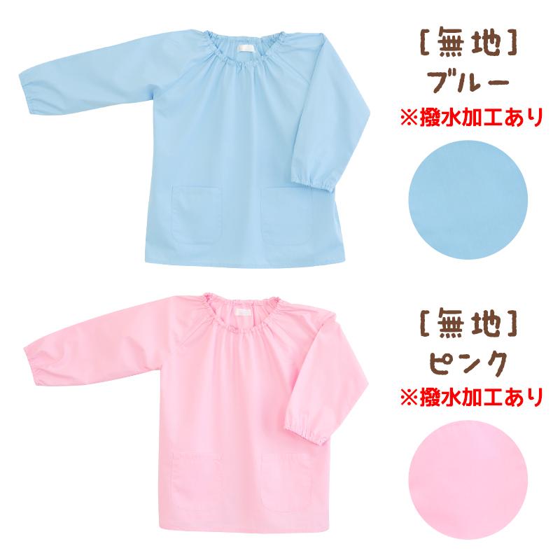 【メーカー直販価格 890円!】 こどもスモック 無地 柄付き 長袖