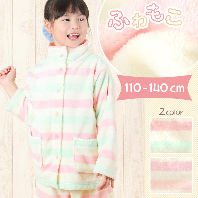【110-140cm】 パジャマ屋さんの着る毛布!首まであったか襟仕様 パステルボーダー柄キッズパジャマ