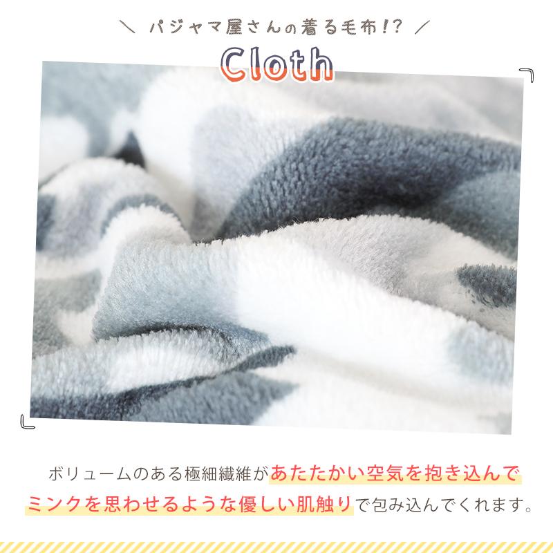 【120-150cm】 ふわもこパジャマ屋さんの着る毛布!かっこいい迷彩柄キッズパジャマ