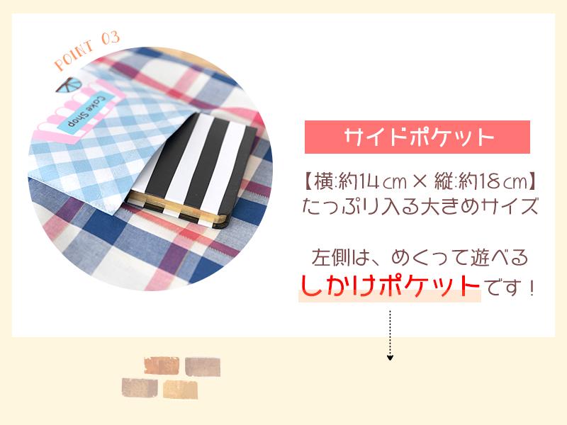 【大きいサイズあり】おしごとシリーズエプロン ケーキ屋さん しかけポケット付き