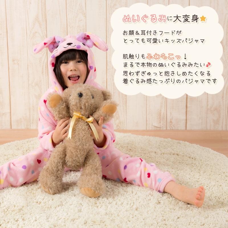 【冬物一掃!最終プライス&送料無料!】 もこもこ 着ぐるみパジャマ 耳付きフード くま うさぎ ねこ 女の子 男の子 110-160cm