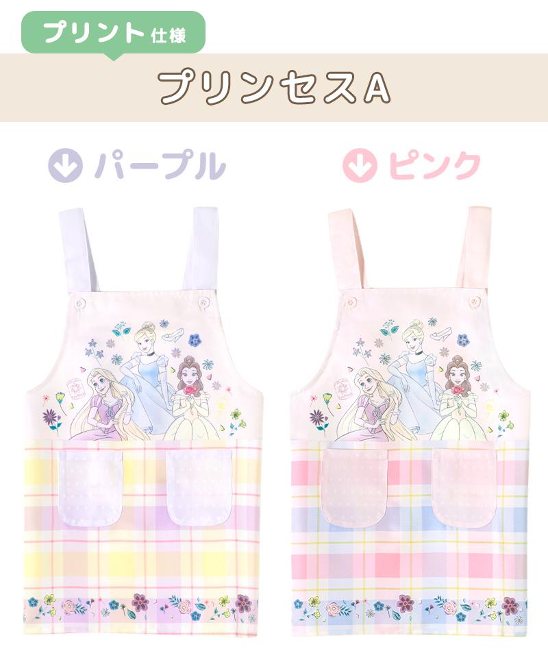エプロン キッズ 女の子 男の子 キャラクター ディズニー ミニオン アナ雪 トイストーリー プリンセス 110cm 130cm