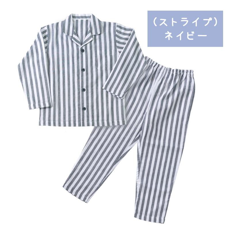 ダブルガーゼ 綿100 パジャマ 男女兼用 130-160cm ピンク ブルー ネイビー ギンガム チェック ストライプ