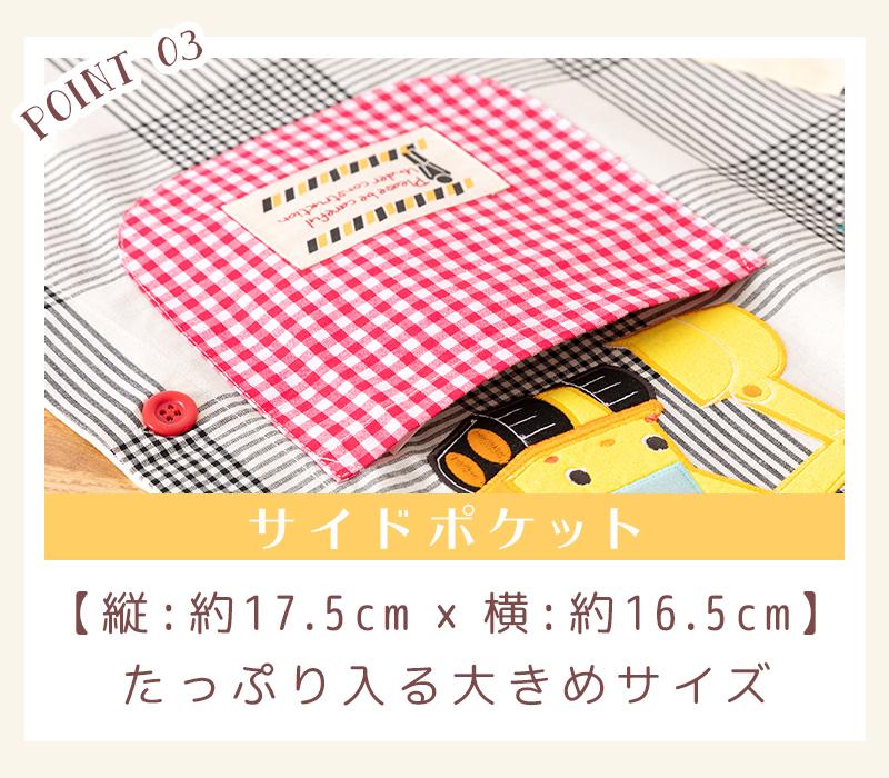 【大きいサイズあり】 のりものエプロン 重機アップリケ M-L/LL-3L