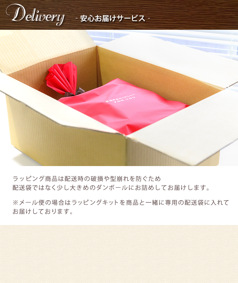 【ギフトラッピング】袋に入れて留め具でとめるタイプです。