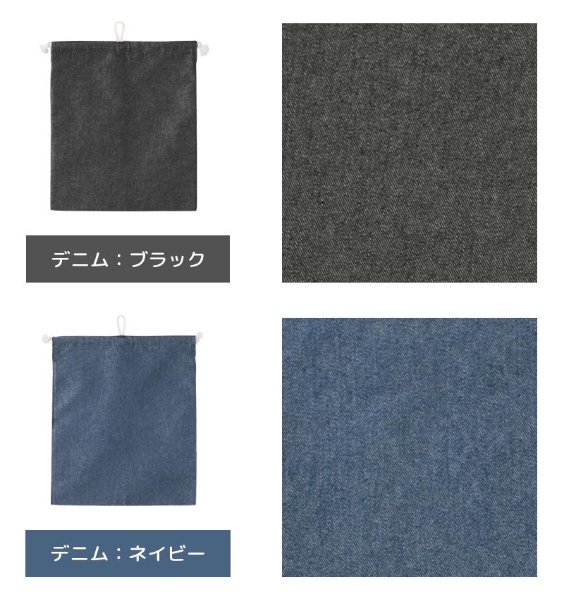 【メール便対応】 巾着袋 ループ付き 無地 デニム ドット チェック ストライプ 星 スター