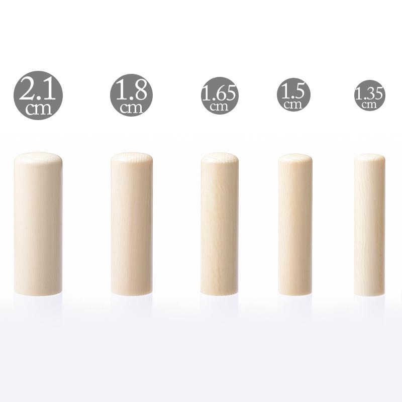 本象牙【直径1.5cm】実印