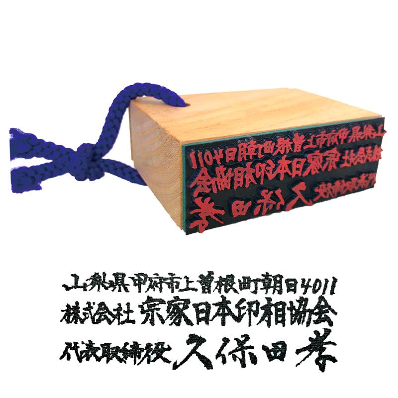 会社住所印 ゴム印(書01) 墨書・楷書体仕上げ