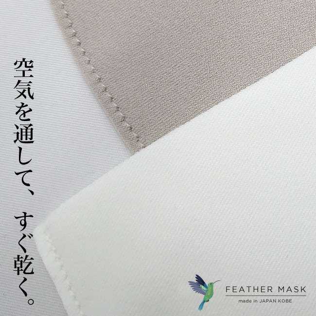 【日付指定無効※3〜4営業日発送予定】さらふわマスク:日本製〜神戸の靴工場でつくる日本製さらさら続く、柔らかマスク:5枚SET【SN-MASK2】※衛生用品の為【返品交換不可】※メール・電話・FAXでの注文不可