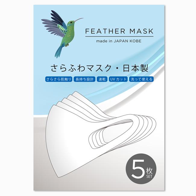 【在庫一掃セール】さらふわマスク:日本製〜神戸の靴工場でつくる日本製さらさら続く、柔らかマスク:5枚SET【SN-MASK2】※衛生用品の為【返品交換不可】※メール・電話・FAXでの注文不可