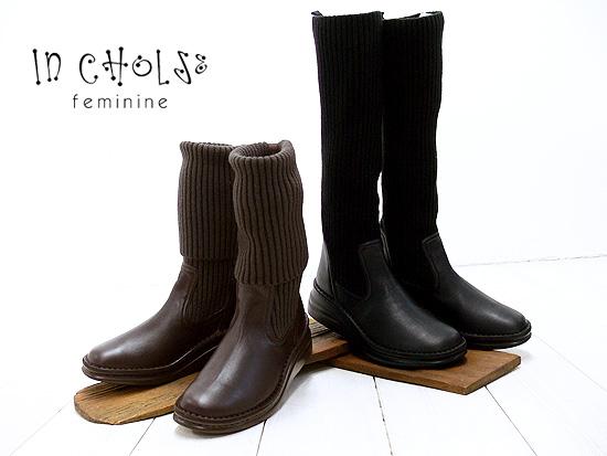 本革 日本製 ニット ロングブーツ 祝!楽天ランキング入賞★【In Cholje(インコルジェ)】かわいくニット・ロングブーツ!歩きやすい靴 だから コンフォートシューズ としてもどうぞ! [FOO-SP-8195]H5.0