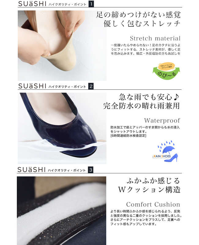 【SUaSHI(スウェイシー)】素足 スクエア ビジネス パンプス 日本製 全面低反発 クッション 痛くない 幅広 冠婚葬祭 スアシ 防水 レイン[FOO-MG-R6201]