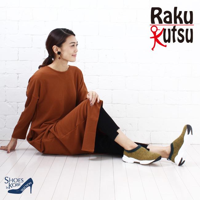 スニーカー ソックススニーカー 3E【Raku-kutsu(ラククツ)】ふわふわな伸縮素材のソックススニーカー[FOO-MY-8901]H4.0