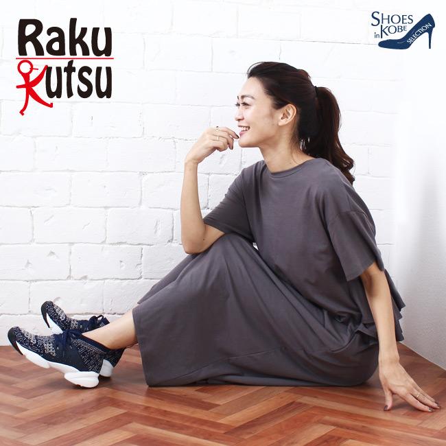 (セール価格 返品不可)スニーカー ソックススニーカー 3E【Raku-kutsu(ラククツ)】伸縮素材ニットでぴったりフィットのソックススニーカー[FOO-MY-8904]H4.0