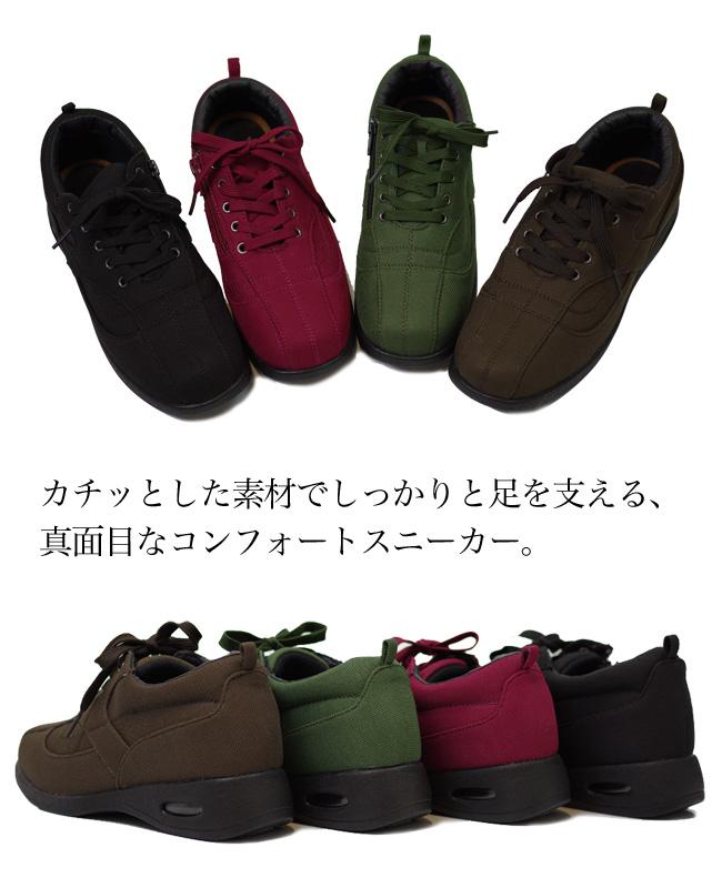 スニーカー コンフォート 3E【Cerian(セリアン)】ぴったり履くのが正しい。コンフォートスニーカー[FOO-CR-4000]H3.0