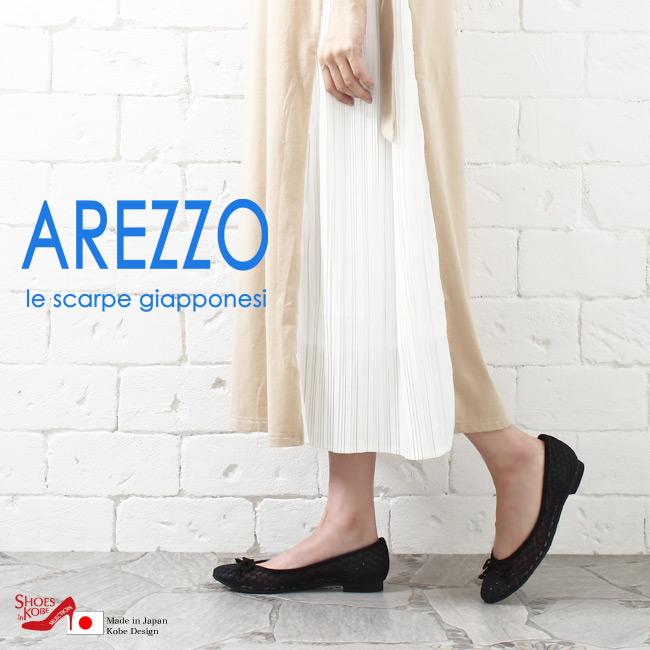バレエ フラット 日本製【AREZZO(アレッツォ)】季節感バッチリ。ネットを重ねたようなチュールバレエ[FOO-AR-9014]