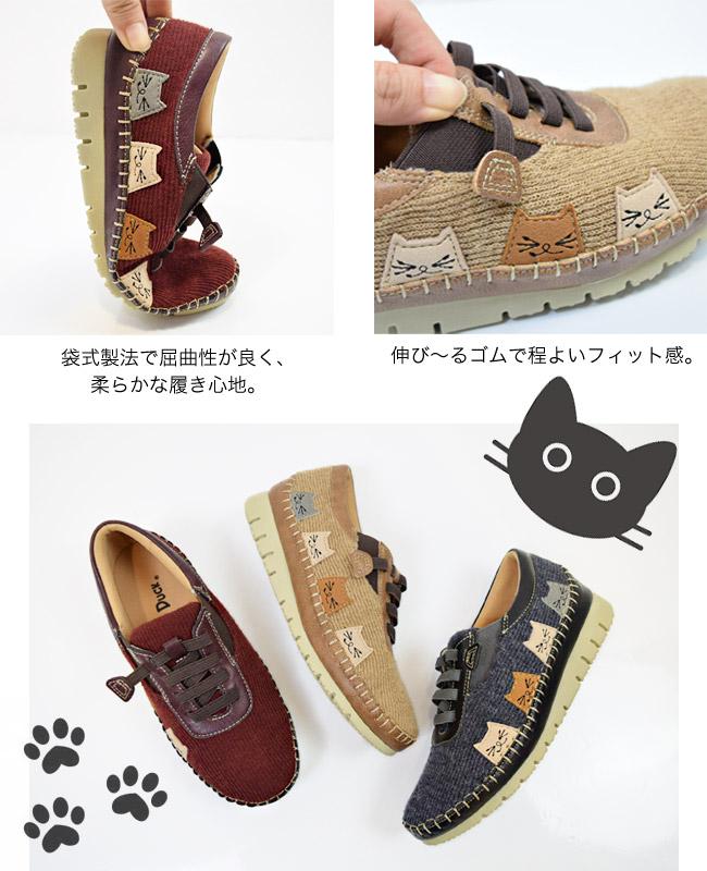 スニーカー 3E 猫 ニット【SPEEDY DUCK(スピーディーダック)】ひょっこりネコがかわいい。ニット素材のカジュアルスニーカー  [FOO-MY-7342]