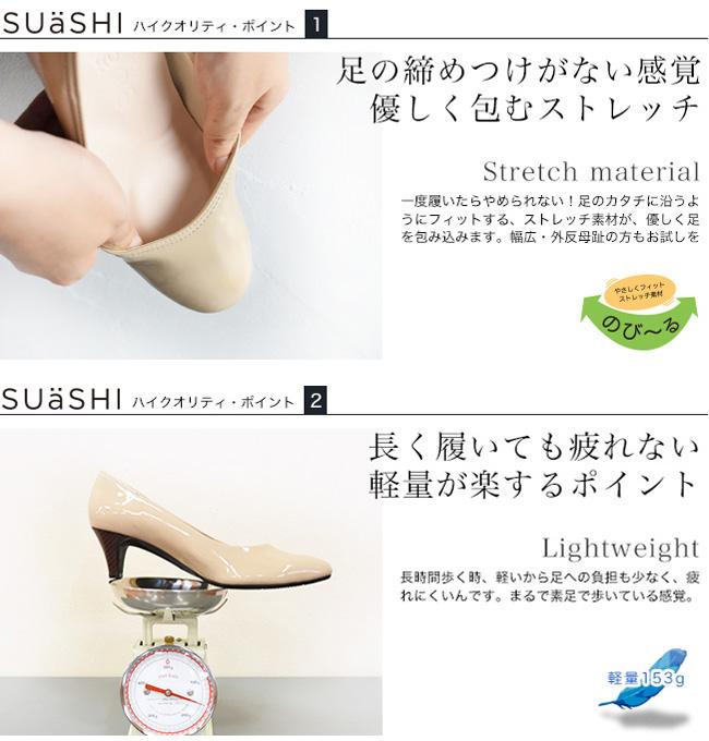 【SUaSHI(スウェイシー)】ひと足入れた瞬間から違う!まるで素足のようなパンプス。アーモンドトゥすっきりパンプス。シューズイン神戸オリジナル。全面低反発クッション&幅広2E+ スアシ[FOO-AM-R5501](22.0・25.0)H5.0