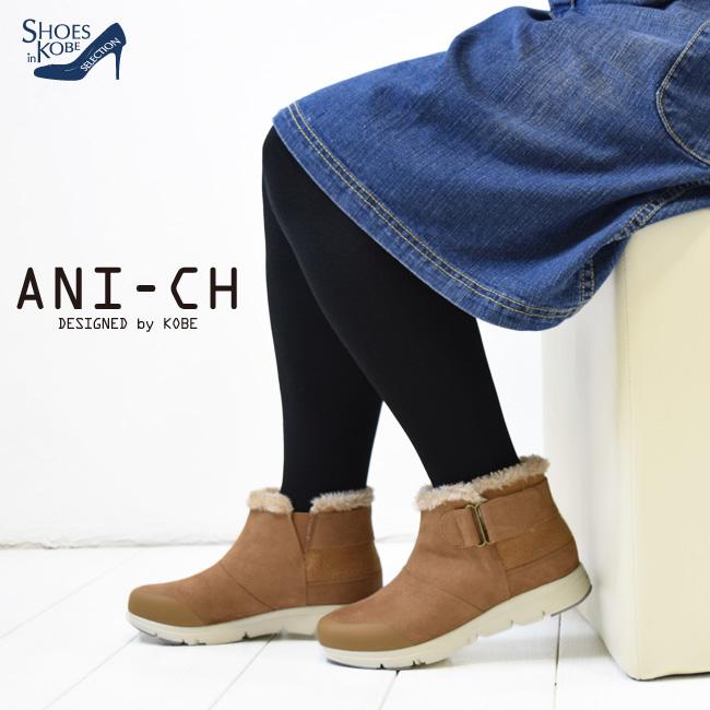 ブーツ スエード(ANI-CH(エニーチェ))あったかい履き心地。ちょぴっとファーのショートブーツ(FOO-AM-E002)H3.0