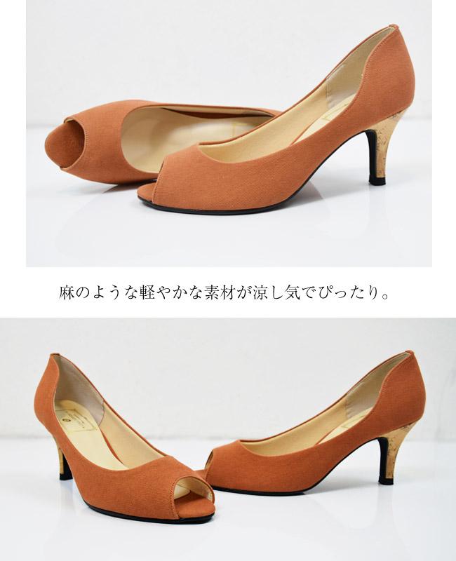 パンプス オープントゥ 日本製【COOL SAPPHIRE(クールサファイア)】コルク風素材のヒールが涼し気。爽やかなオープントゥパンプス[FOO-MG-7200]H7.0