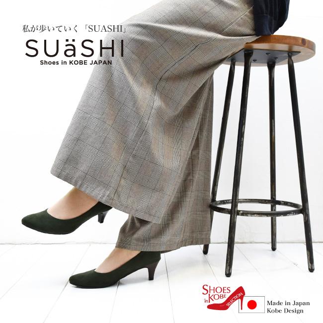 【SUaSHI・スウェイシー】<br>ひと足入れた瞬間から違う!<BR>まるで素足のようなパンプスにスエードカラー登場。アーモンドトゥすっきりパンプスシューズイン神戸オリジナル全面低反発クッション&幅広2E+ スアシ[FOO-AM-R5502](22.0・25.0)H5.0