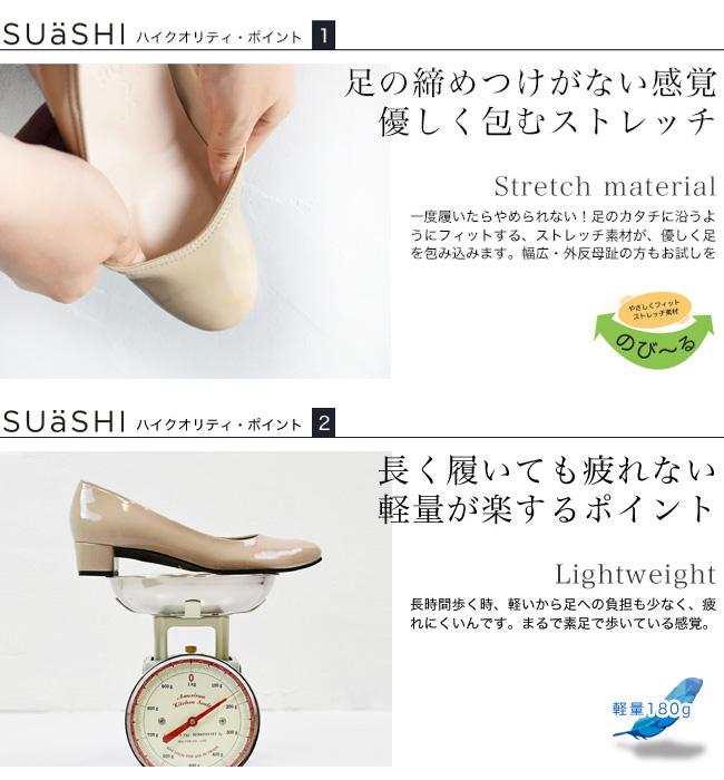 【SUaSHI(スウェイシー)】ひと足入れた瞬間から違う!まるで素足のようなパンプス。アーモンドトゥチャンキーヒールパンプス。シューズイン神戸オリジナル。全面低反発クッション&幅広2E+ スアシ[FOO-AM-R7703]H3.0