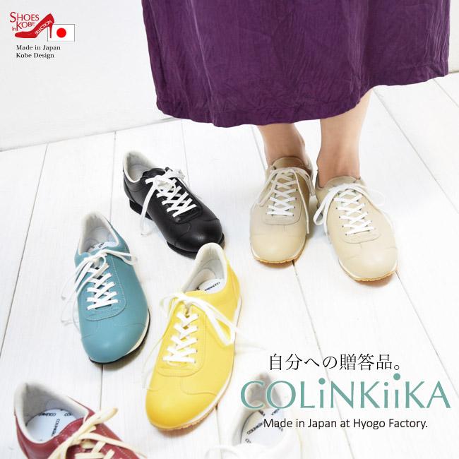 本革 スニーカー 【COLINKIIKA(コリンキッカ)】 自分への贈答品。丁寧に作られた本革スニーカーで<BR> しっかりと歩く私になる。<BR> [FOO-NK-citrine]