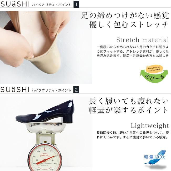 【SUaSHI(スウェイシー)】ひと足入れた瞬間から違う!まるで素足のようなパンプス。アーモンドトゥチャンキーヒールパンプス。シューズイン神戸オリジナル。全面低反発クッション&幅広2E+ スアシ[FOO-AM-R7703](22.0・25.0)H3.0