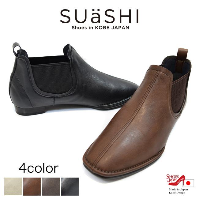 【SUaSHI(スウェイシー)】日本製 サイドゴア ブーツ ショートブーツ スクエア センターシーム 歩きやすい ぺたんこ ふかふか クッション スアシ 秋冬[FOO-MI-45120]