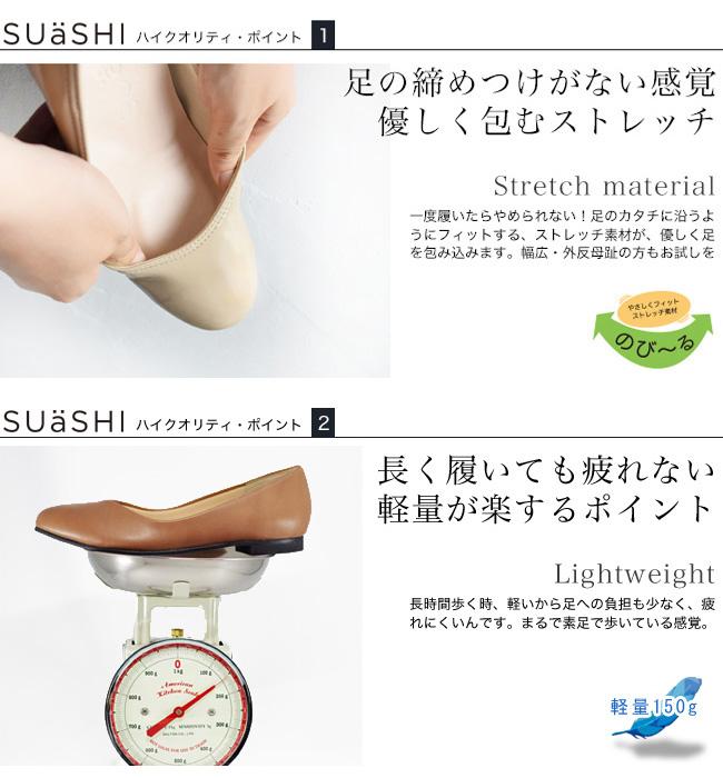 【SUaSHI(スウェイシー)】ひと足入れた瞬間から違う!まるで素足のようなパンプス。スクエアトゥフラットパンプス。シューズイン神戸オリジナル。全面低反発クッション&幅広2E+ スアシ[FOO-AM-R1801]