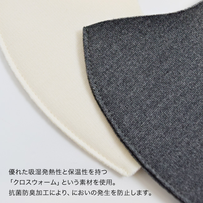 【3〜4営業日発送予定】ぽかぽか温感♪神戸の靴工場でつくる日本製洗える冬用マスク3枚SET【CR-MASK】※衛生用品の為【返品交換不可】※メール・電話・FAXでの注文不可
