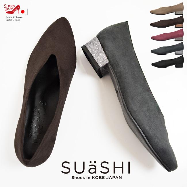 【SUaSHI(スウェイシー)】日本製 パンプス スエード 痛くない 長時間 疲れない 走れる 黒 ブラック 歩きやすい チャンキー グリッター 幅広 スアシ 3cm[FOO-MG-R7752]