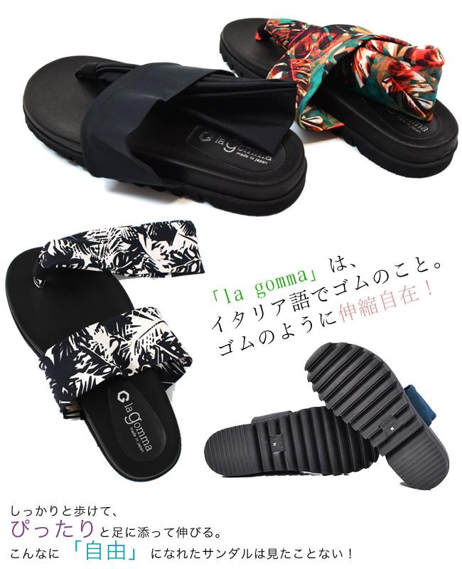 サンダル ヨガサンダル メンズ 日本製【AREZZO(アレッツォ)】ストレッチ生地でぴったりフィットのトングサンダル[la gomma][日本製][FOO-AR-LGM-1]H3.0