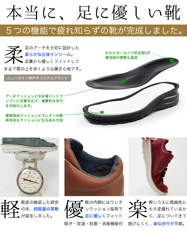 本革 メンズ 4E 日本製 コンフォート<br>【EASE(イース)】伸縮性のあるゴムで脱ぎ履きらくちん。メンズコンフォートシューズ[FOO-EL-7110M]H3.0
