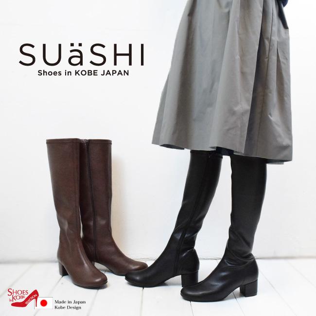 【SUaSHI(スウェイシー)】ひと足入れた瞬間から違う!まるで素足のような履き心地ラウンドトゥロングブーツ。シューズイン神戸オリジナル 全面低反発クッション スアシ[FOO-SN-731]H5.0