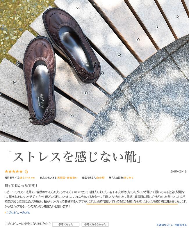 本革 日本製 コンフォートシューズ 【送料無料】【In Cholje(インコルジェ)】【コンフォートシューズ】思いっきり履きやすい!ヒールのレースアップが◎くしゅくしゅギャザーのバレエシューズ [FOO-SP-8394]H5.0