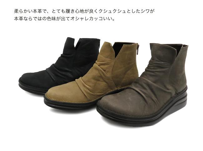 本革 日本製 ブーツ コンフォートシューズ【In Cholje(インコルジェ)】履きやすさ抜群!クシュッと、ちょいワイルド感がオシャレ!大人カッコいいブーツ♪[FOO-SP-8411]H5.0
