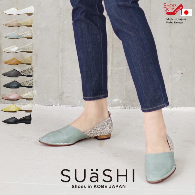 【SUaSHI(スウェイシー)】ひと足入れた瞬間から違う!まるで素足のようなフラットシューズ。スクエアトゥドクターシューズ。シューズイン神戸オリジナル 全面中反発クッション&幅広2E+ スアシ[FOO-MI-R3271]